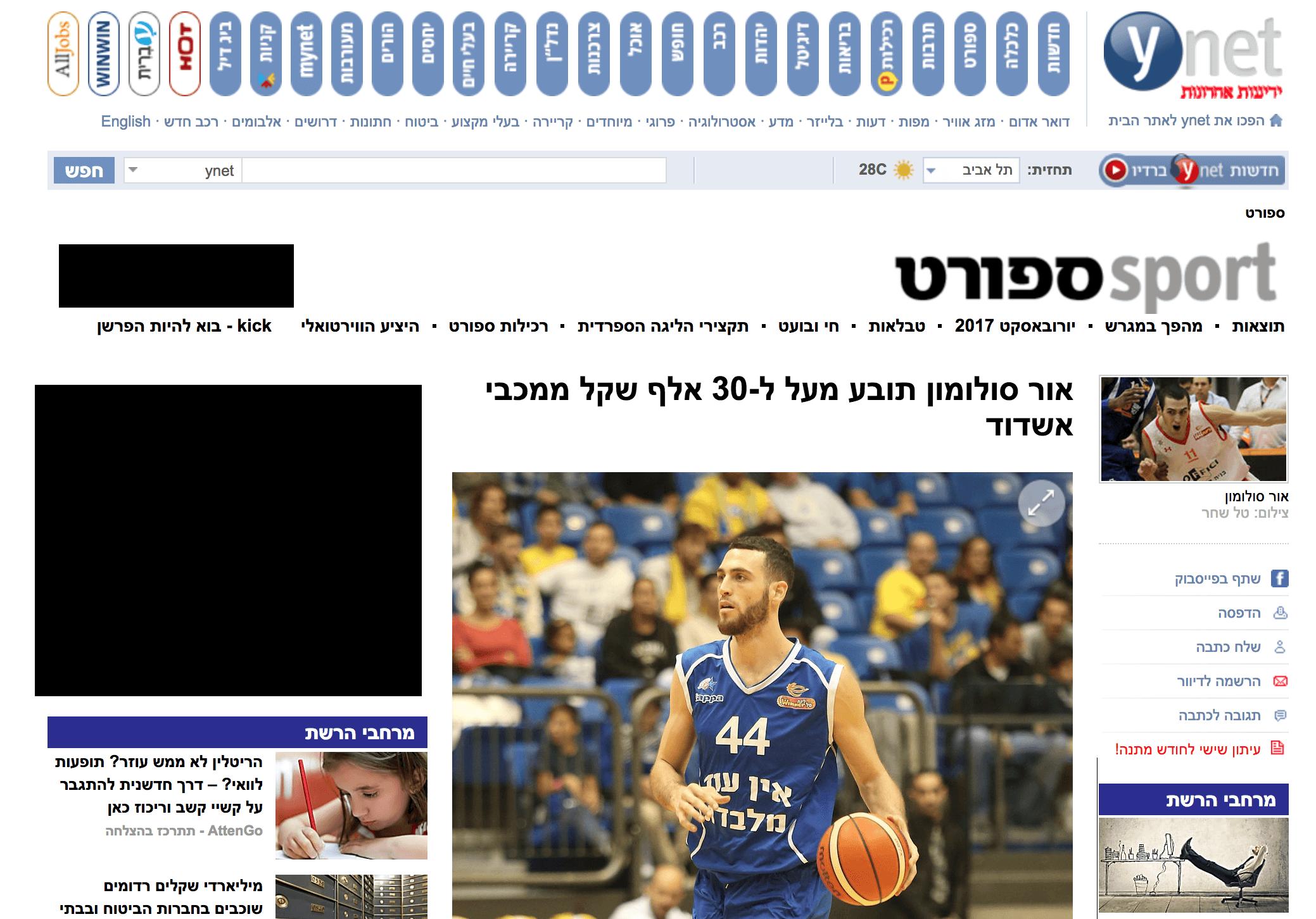 כתבה מאתר ynet – אור סולומון תובע מעל ל-30 אלף שקל ממכבי אשדוד